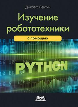 робототехника_python